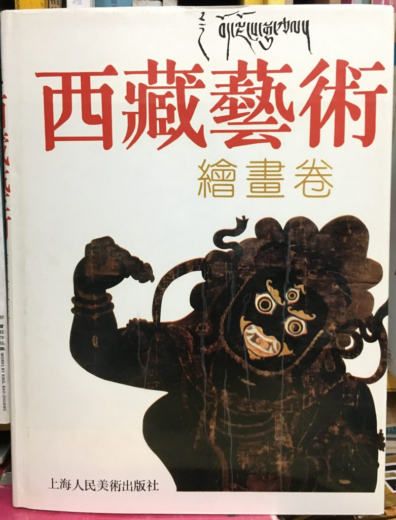西藏藝術-繪畫卷