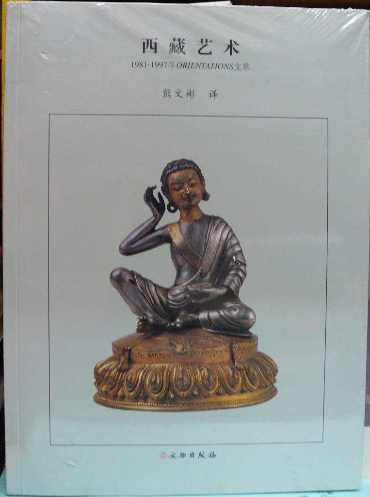 西藏藝術1981-1997年orientataion-文萃