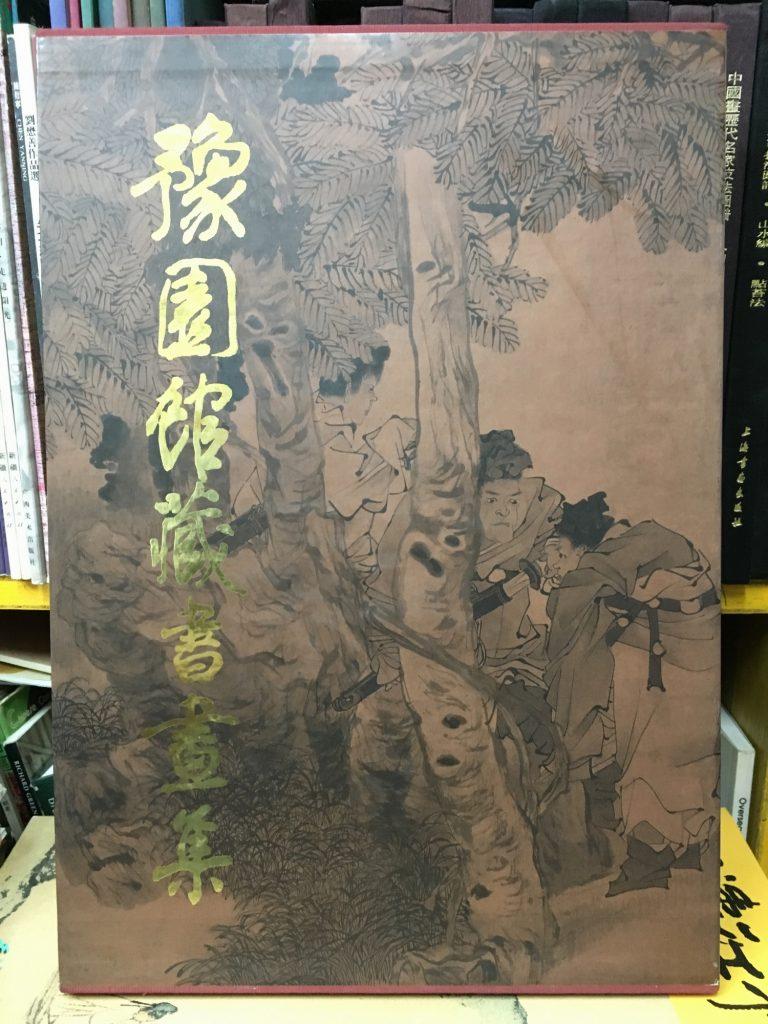 豫園館藏書畫集