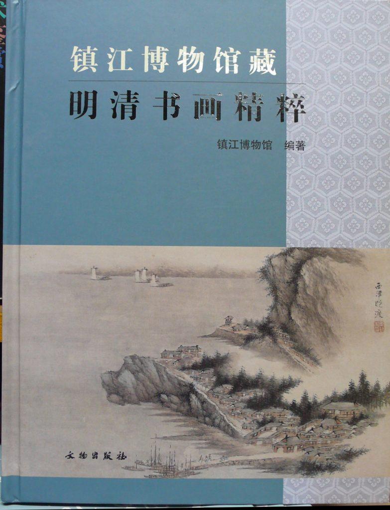 鎮江博物館藏明清書畫精粹