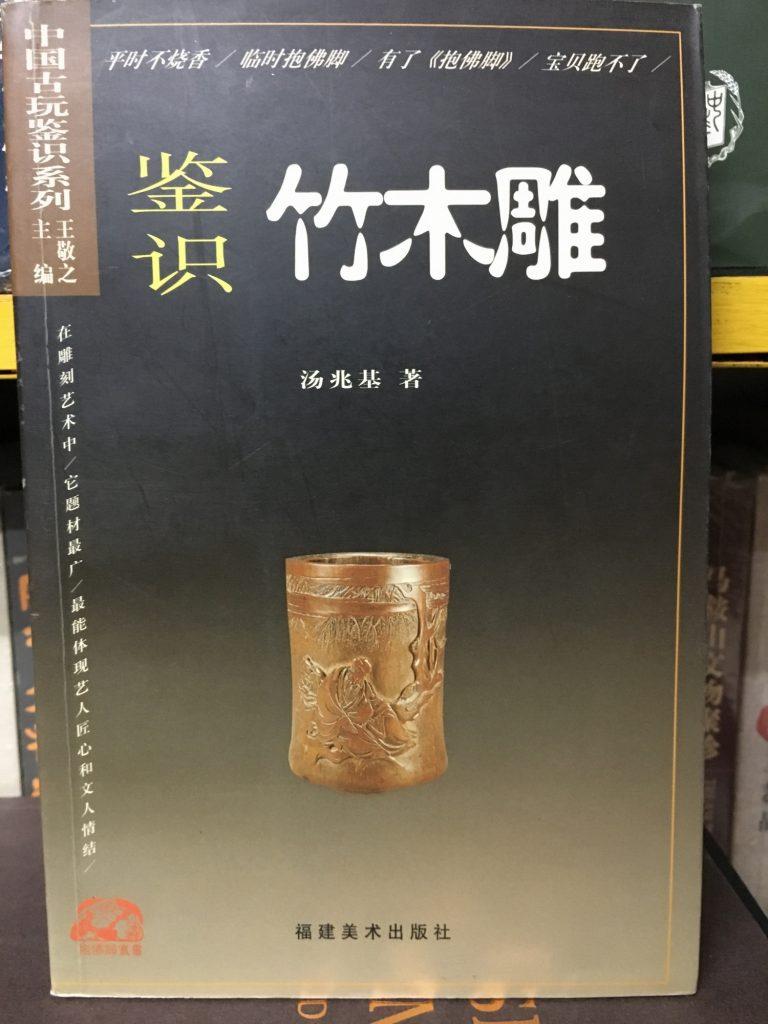 鑒識竹木雕
