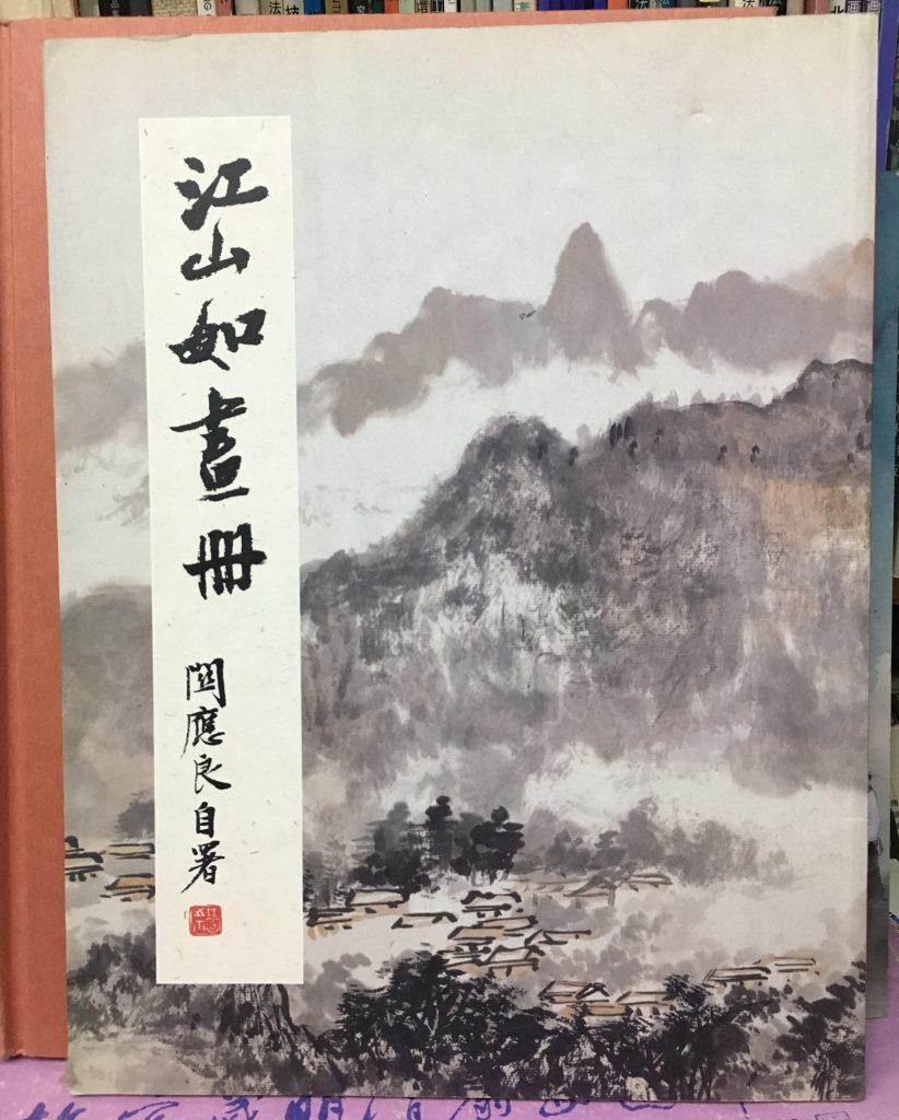 關應良-江山如畫冊