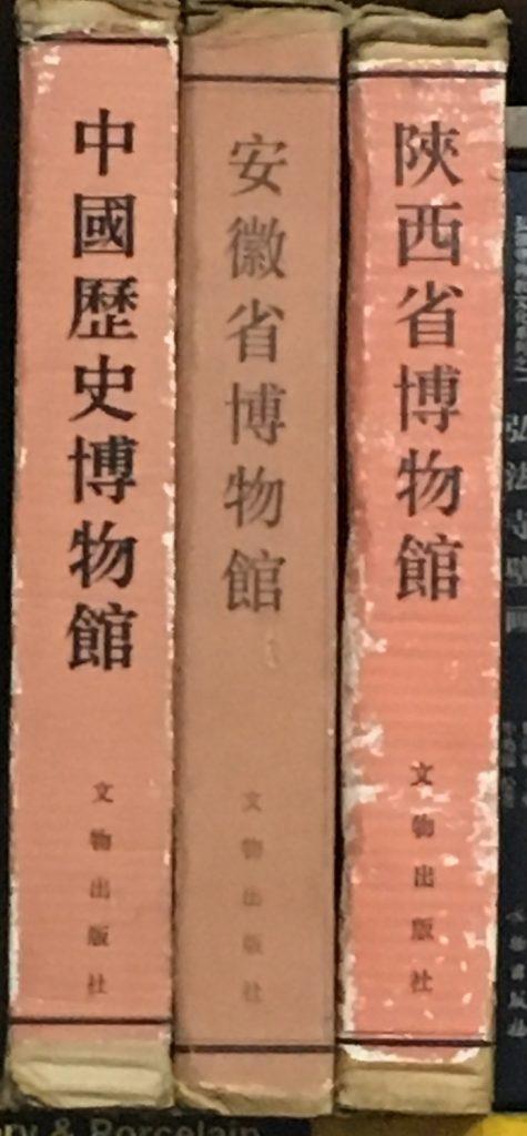 陝西省-安徽省-中國歷史-博物館