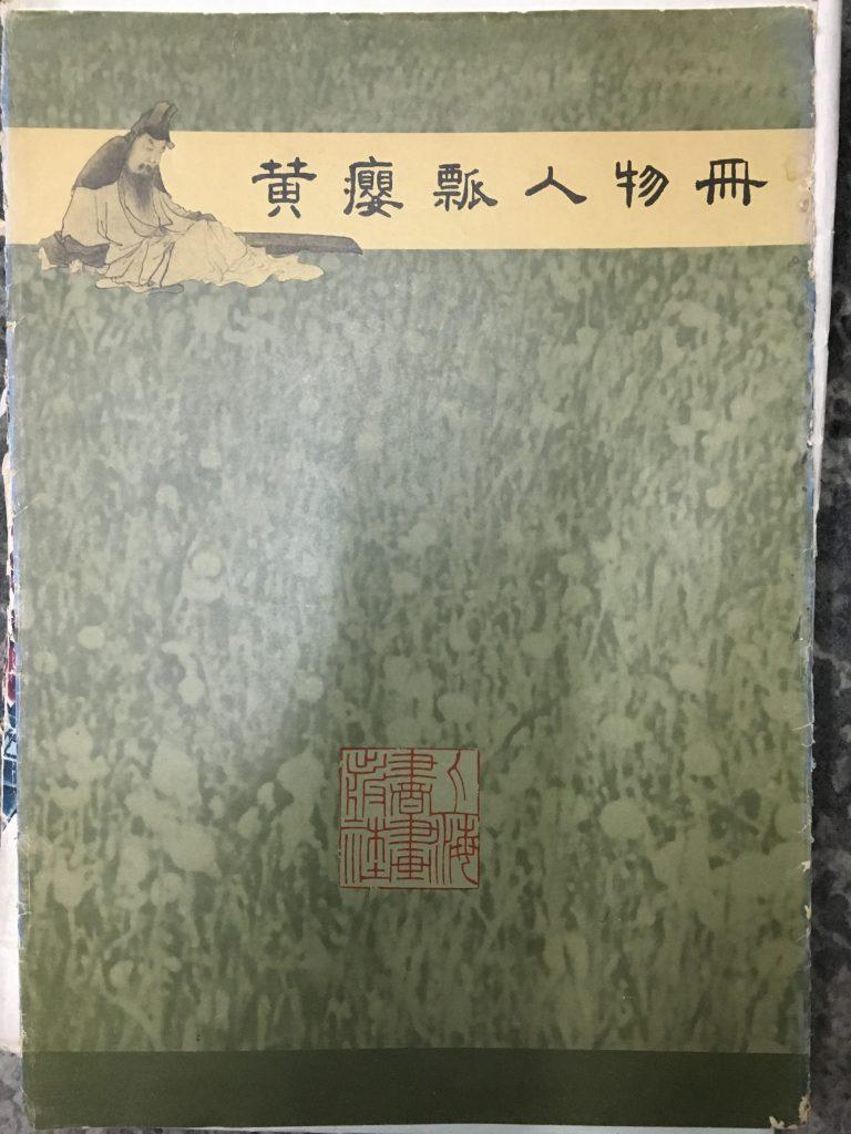 黃癭瓢人物冊