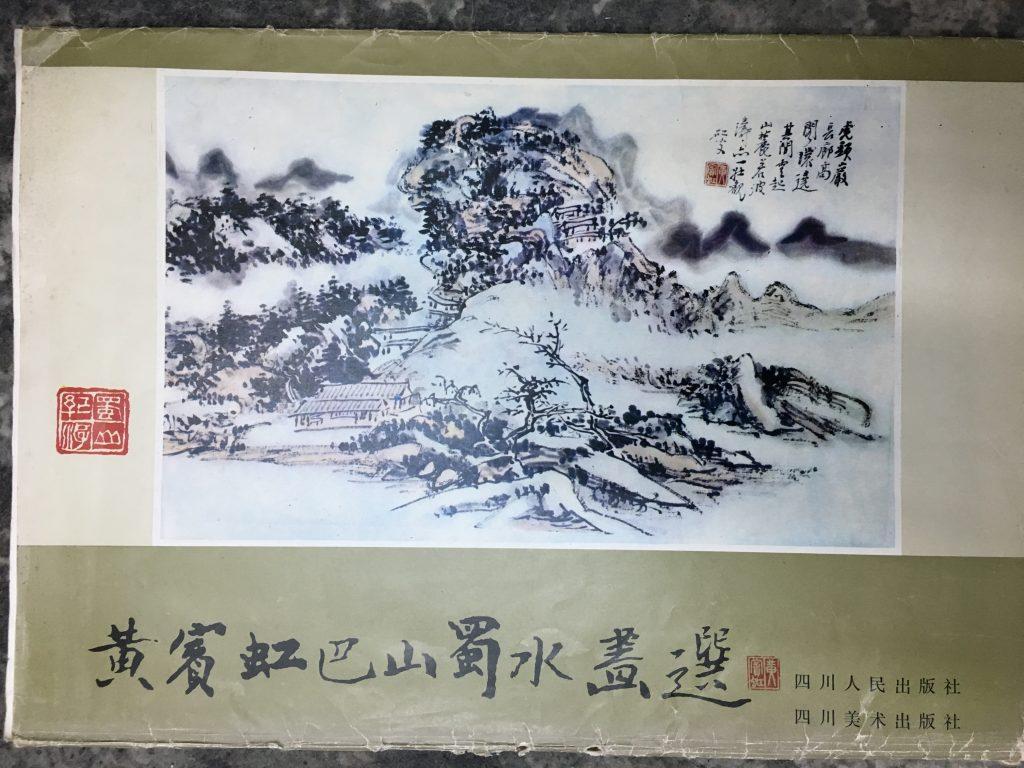 黃賓虹巴山蜀水畫選