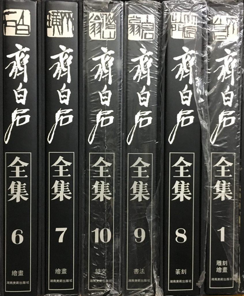 齊白石全集1-10