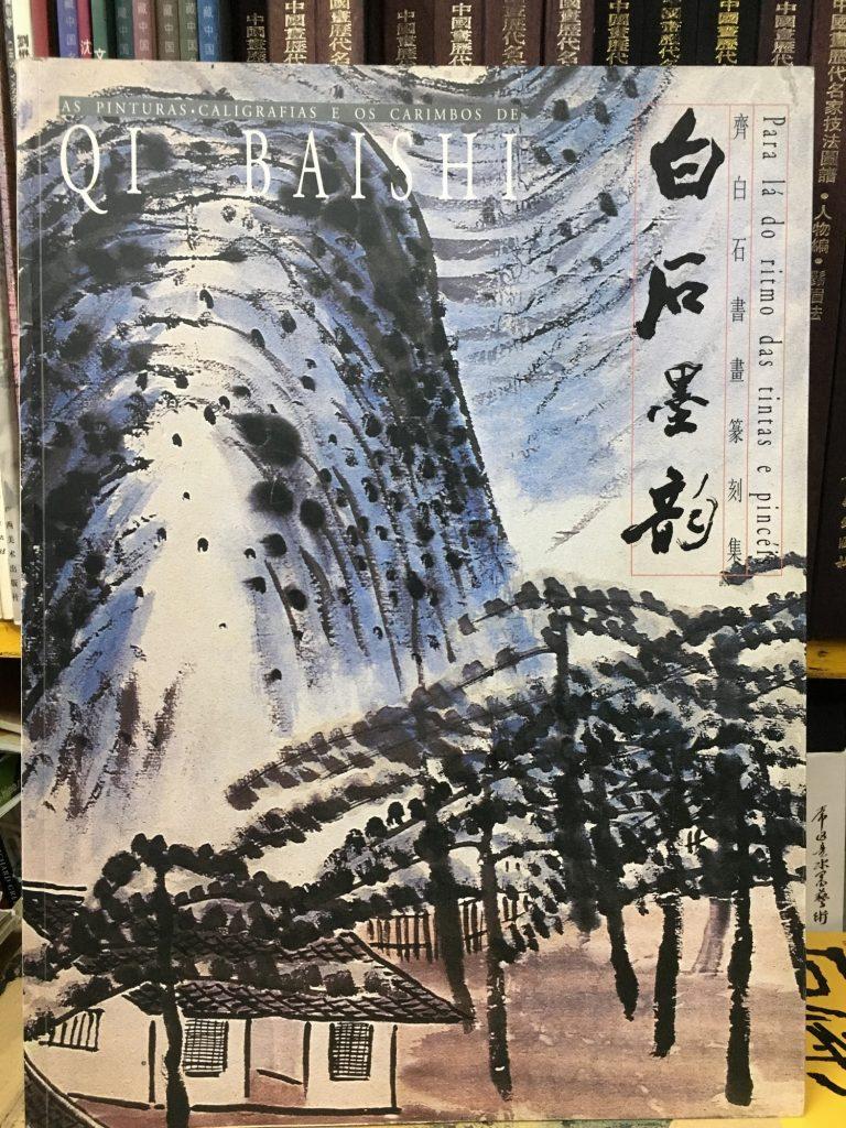 齊白石書畫篆刻集