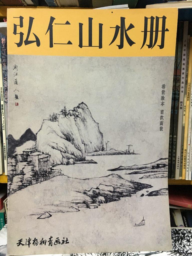 弘仁山水冊