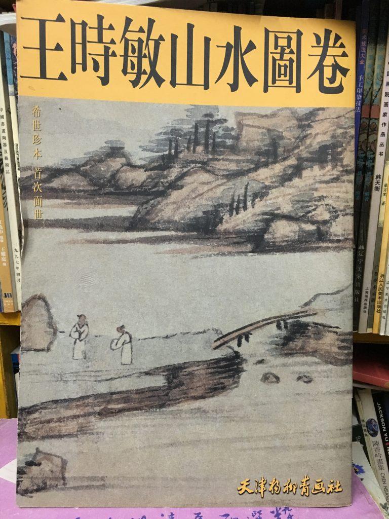 王時敏山水圖卷