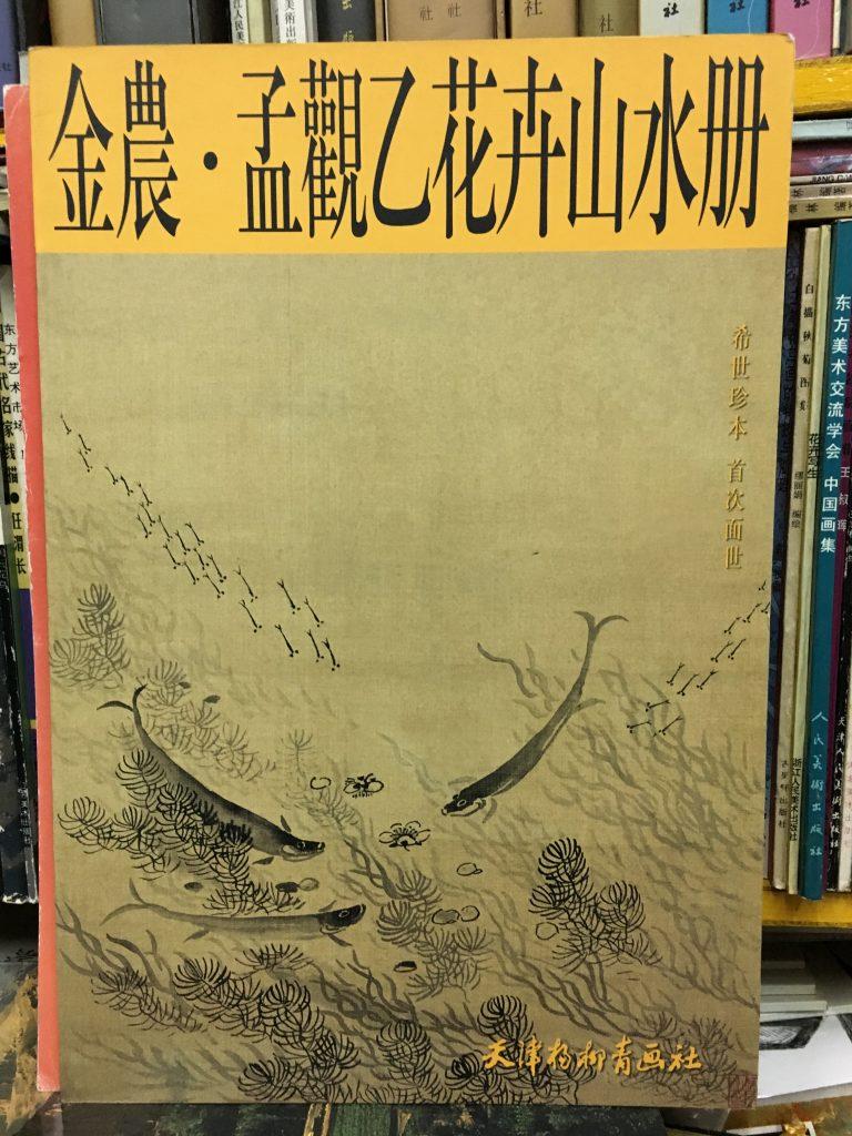 金農-孟觀乙花卉山水冊