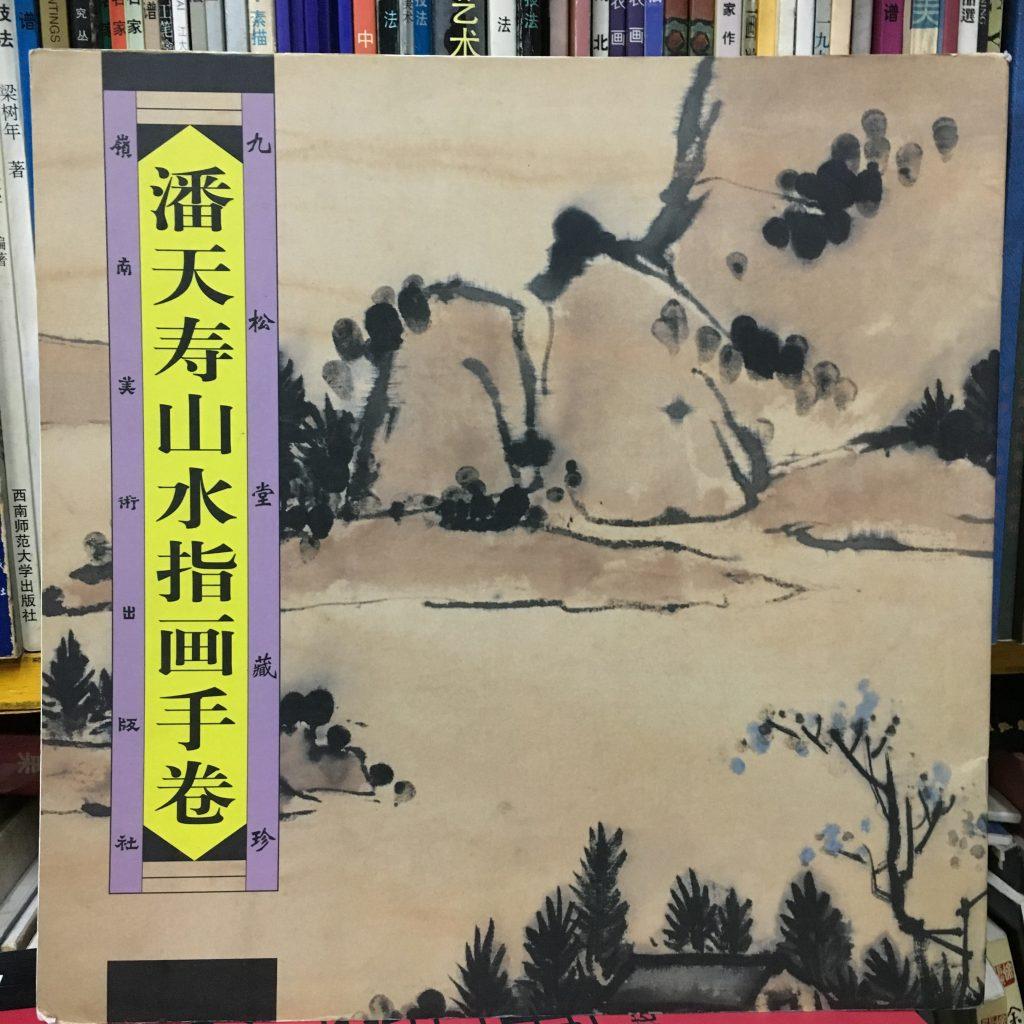 潘天壽山水指畫手卷
