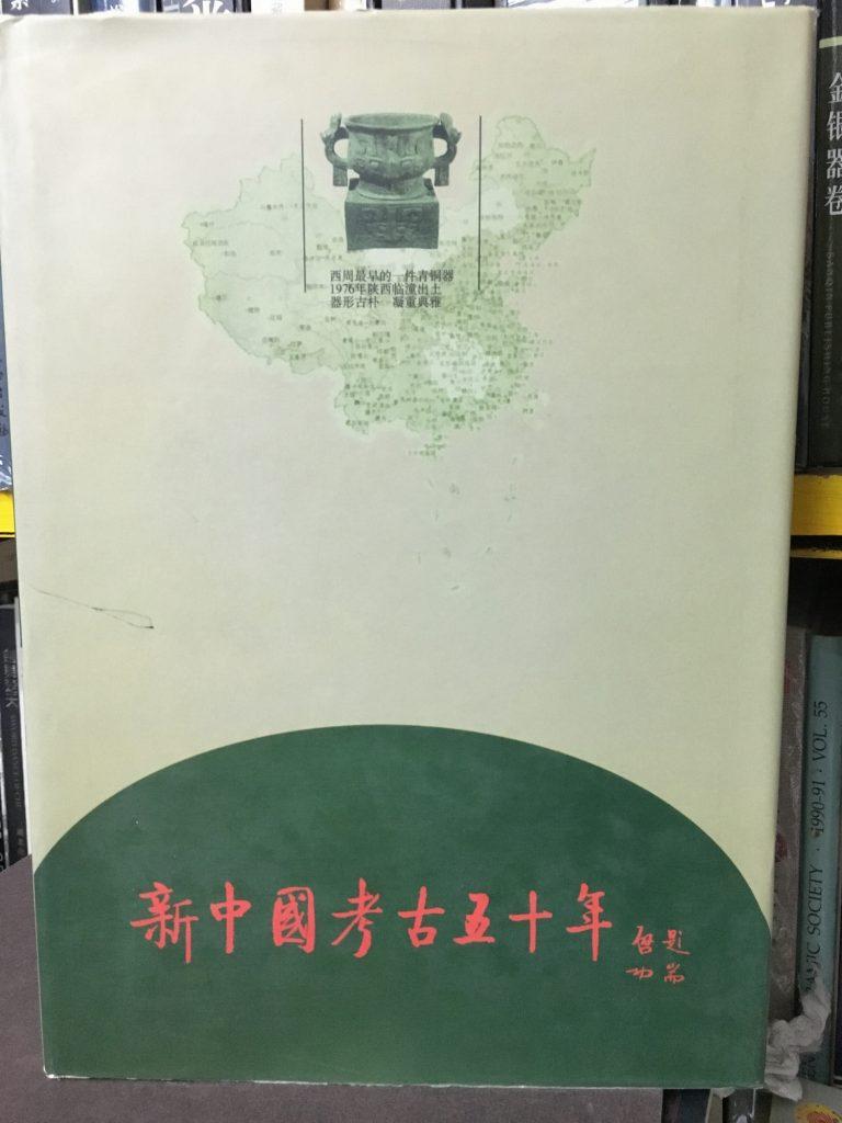 新中國考古五十年
