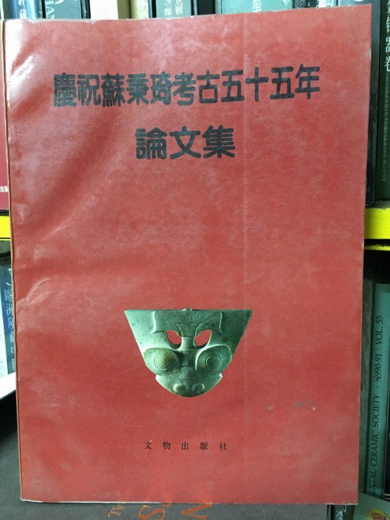 慶祝蘇秉琦考古五十五年論文集