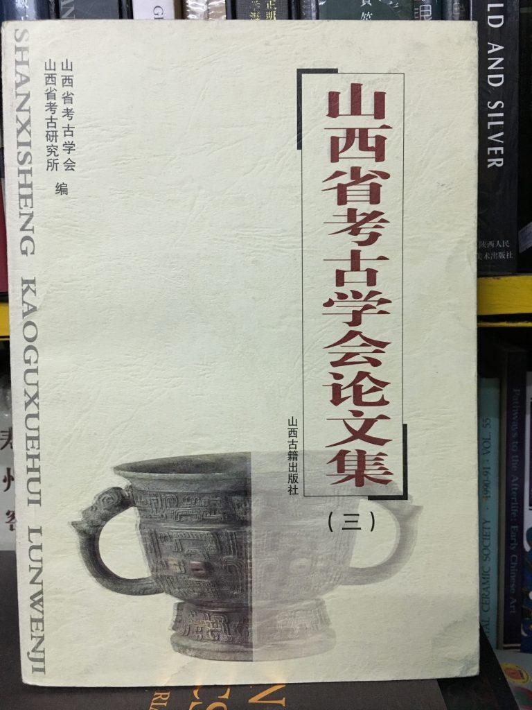 山西省考古學會論文集三