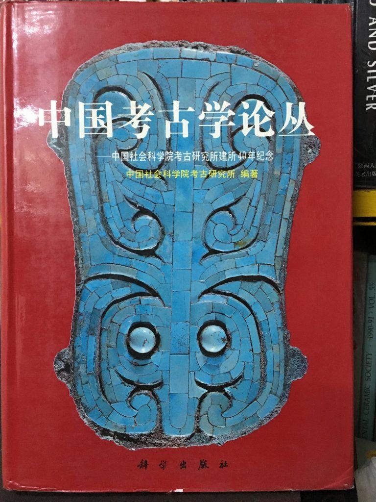 中國考古學論叢