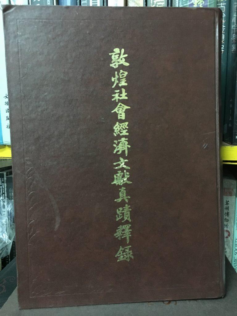 敦煌社會經濟文獻真蹟釋錄