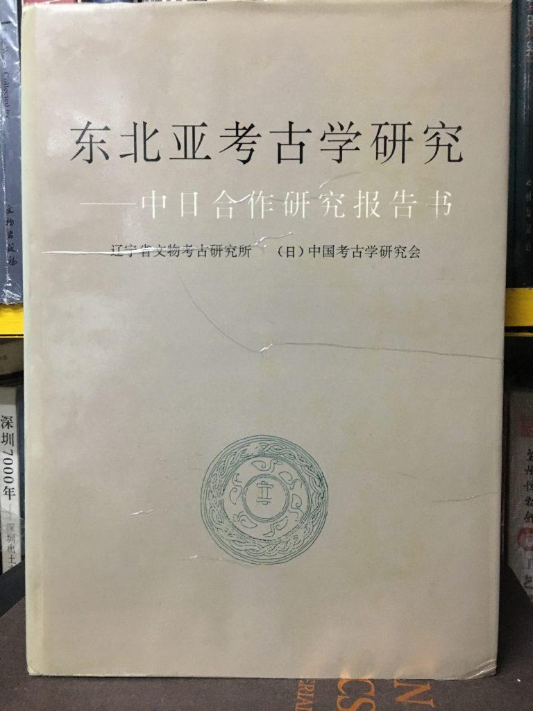 東北亞考古學研究