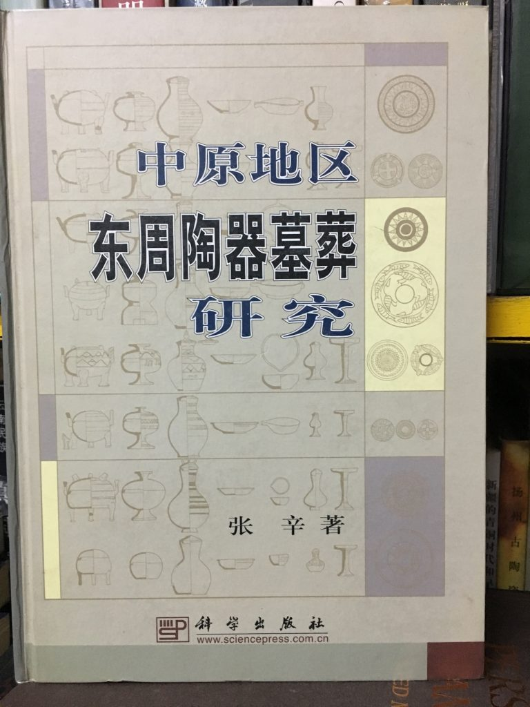 中原地區東周陶器墓葬研究