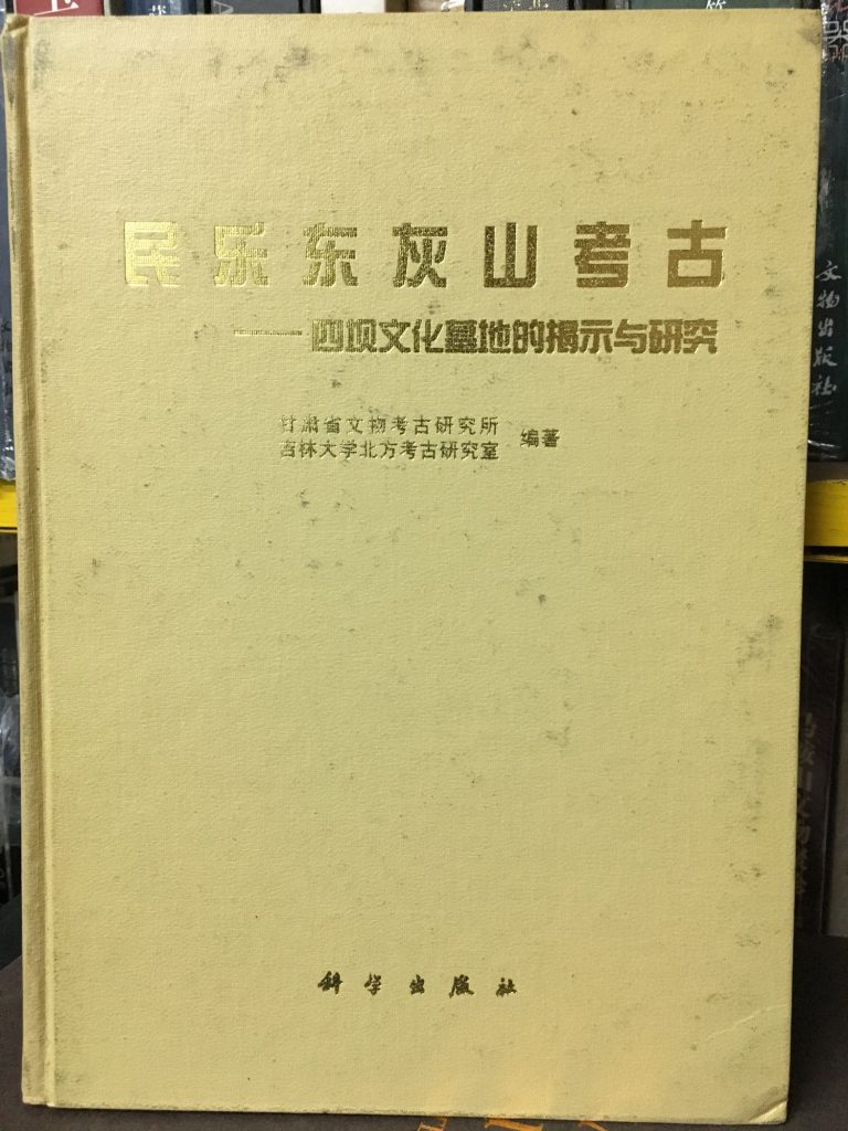 民樂東灰山考古