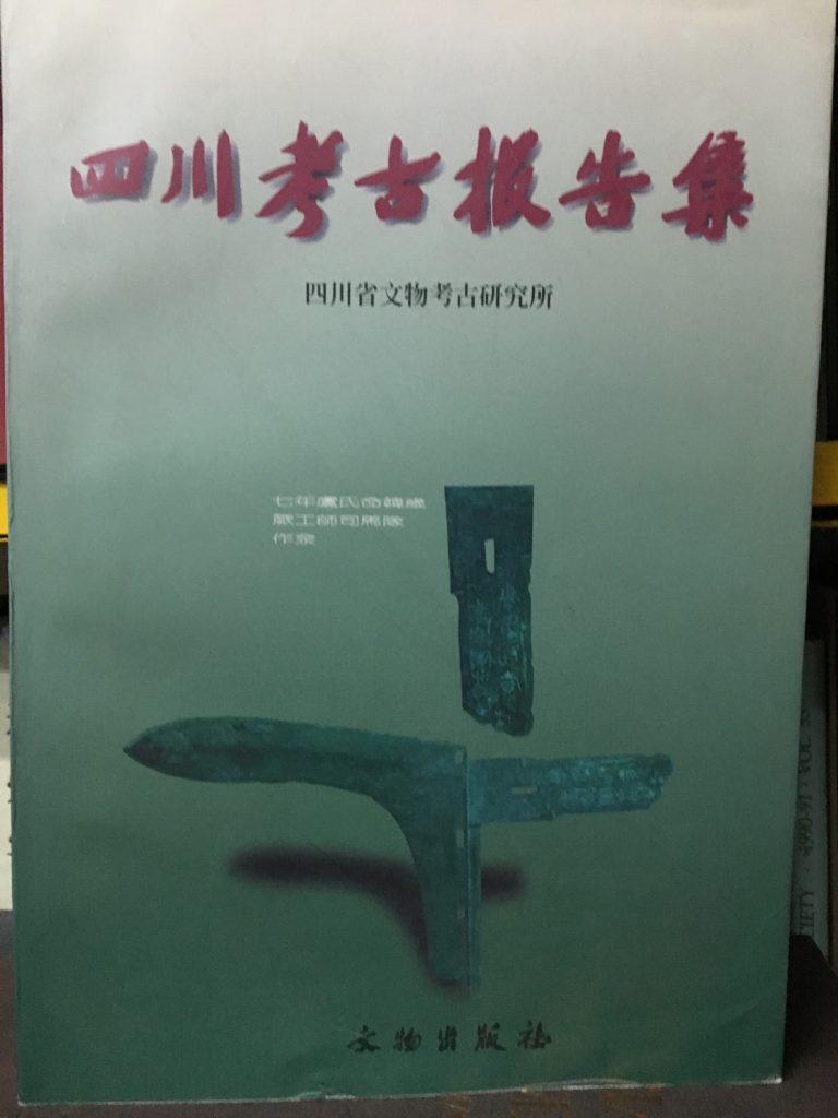 四川考古報告集