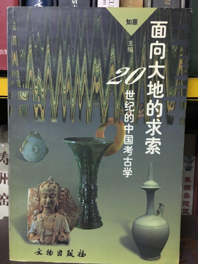 面向大地的求索-20世紀的中國考古學
