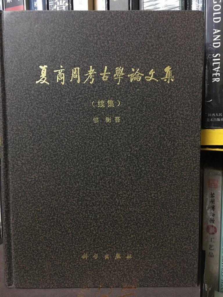 夏商周考古學論文集續集