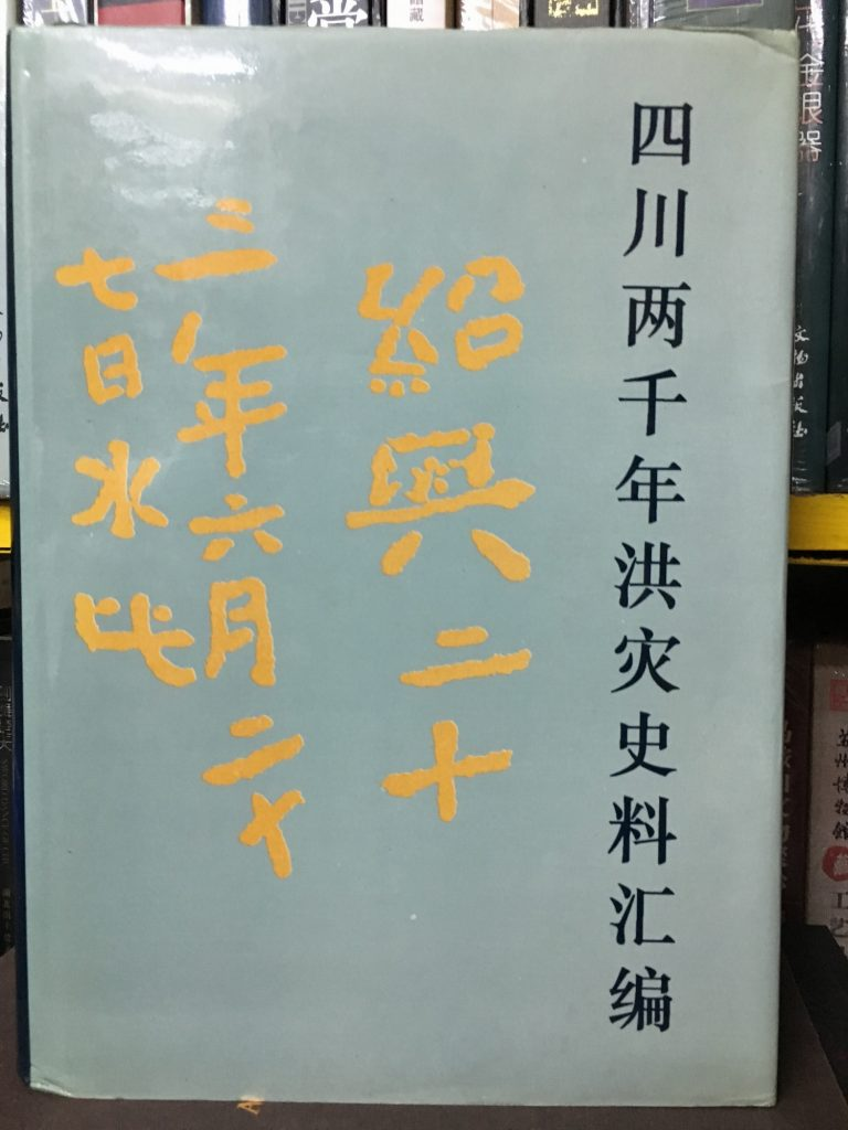 四川兩千年洪災史料匯編