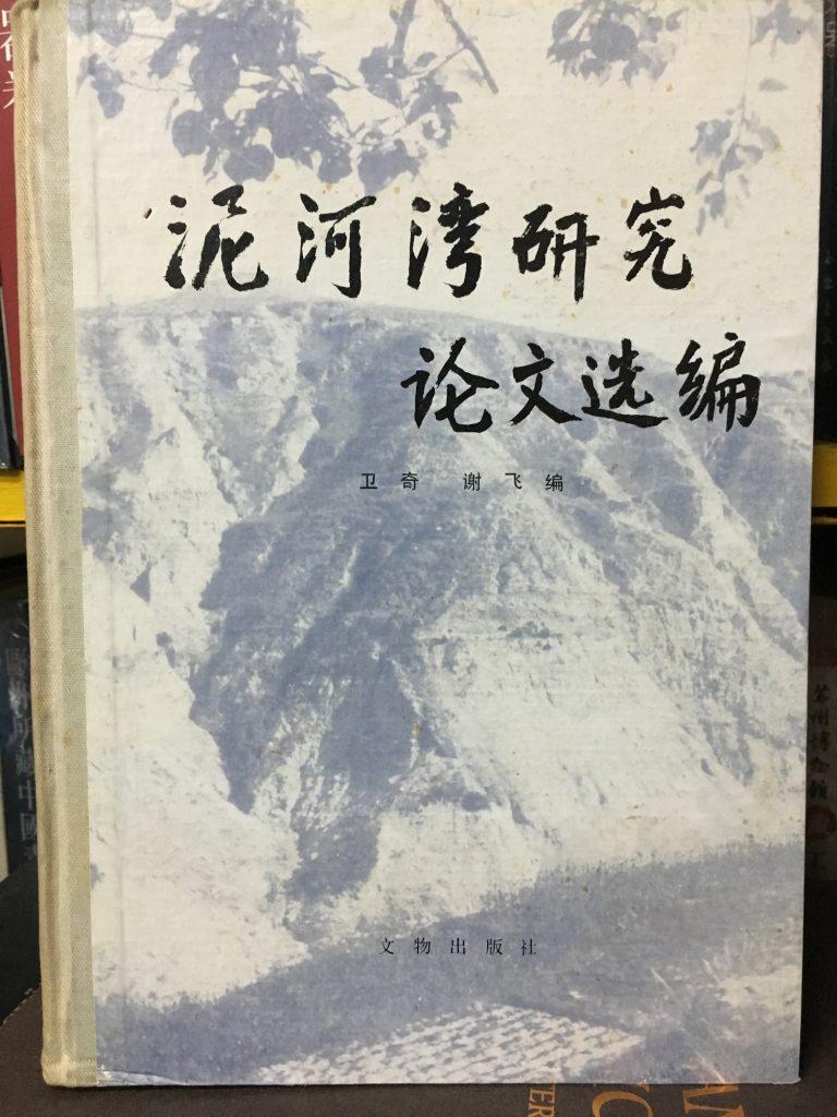泥河氿研究論文選編