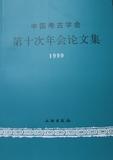 中國考古學會-第十次年會論文集
