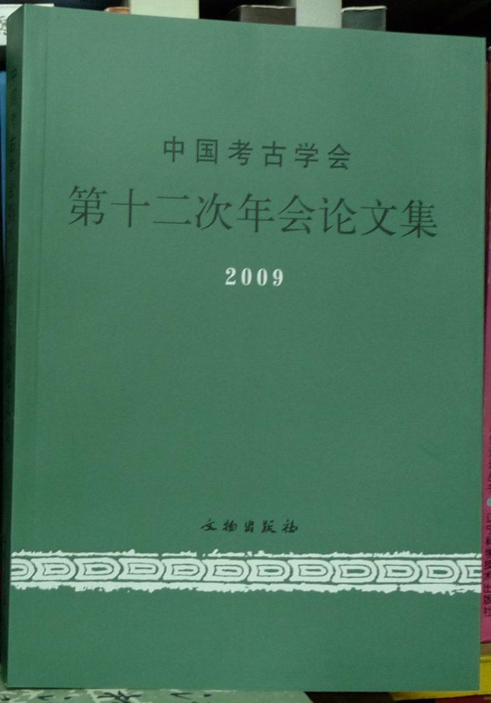 中國考古學會-第十二次年會論文集