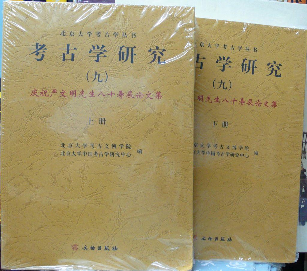 考古學研究-九-上下冊