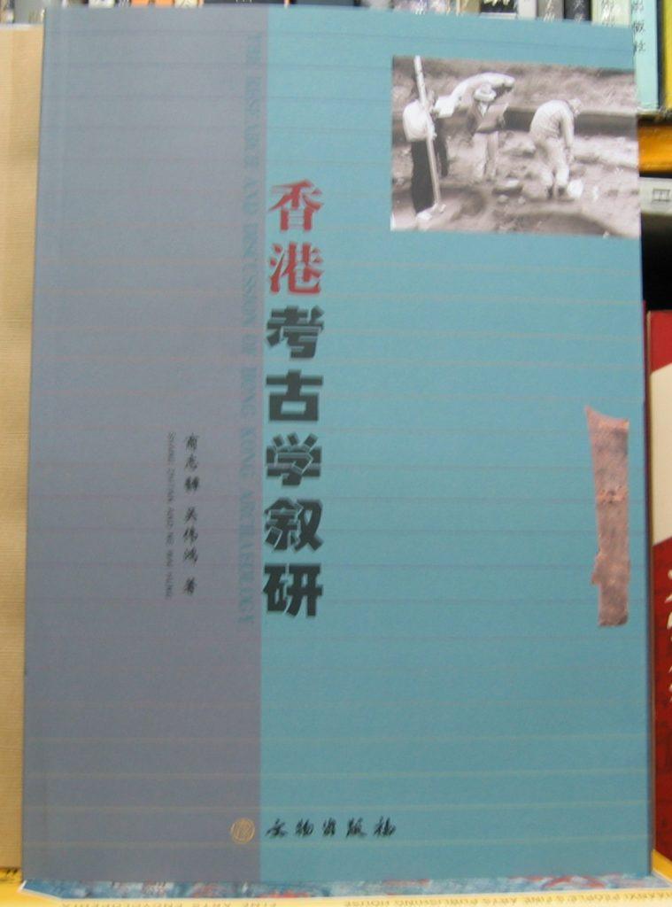 香港考古學敘研