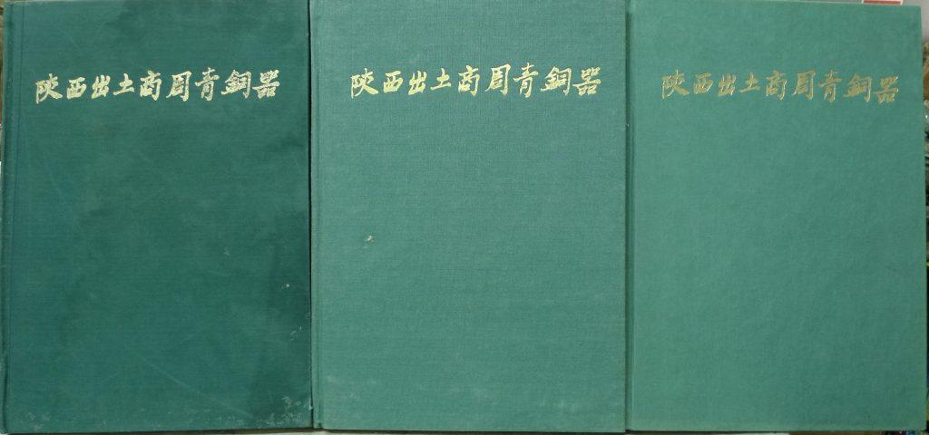 陝西出土商周青銅器1-2-4-冊