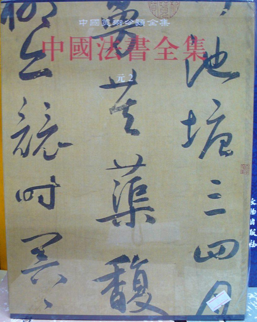 中國法書全集-元-2