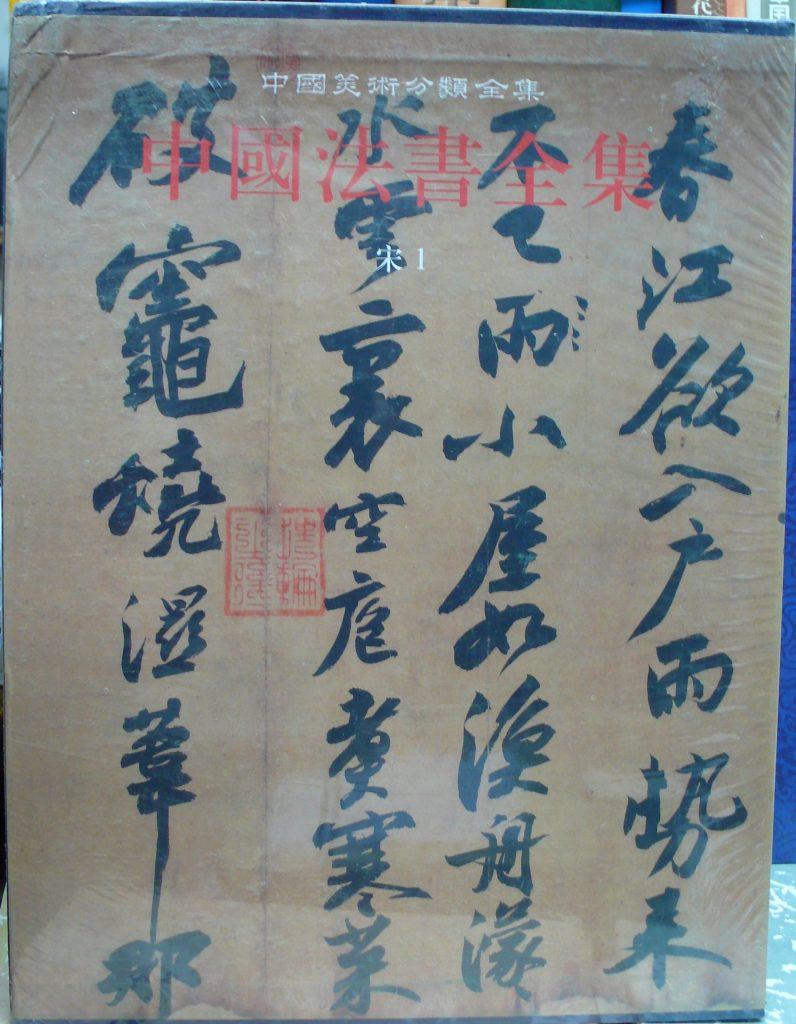 中國法書全集-宋-1