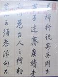中國法書全集-明-3