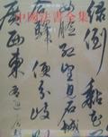 中國法書全集-明1