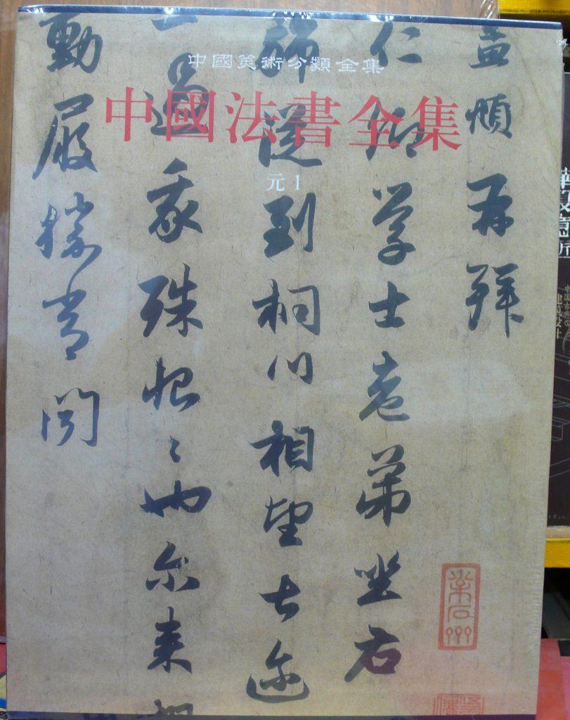 中國法書全集元1