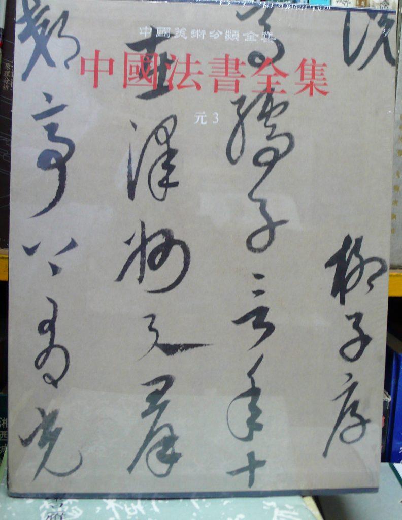 中國法書全集元3