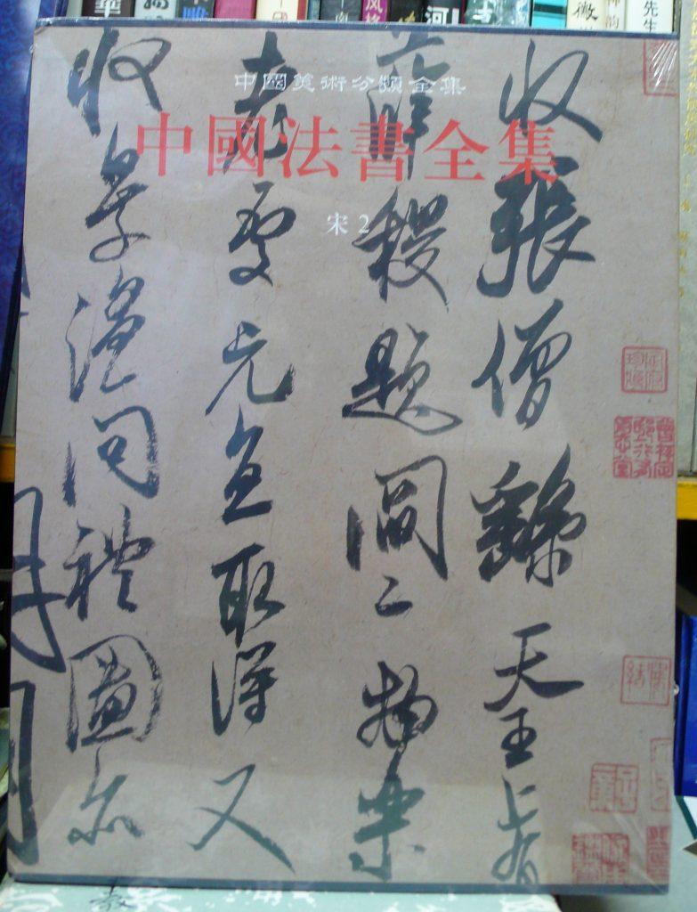 中國法書全集宋2