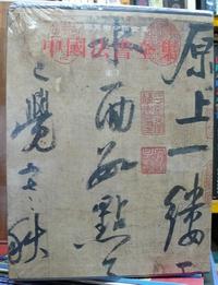 中國法書全集宋3