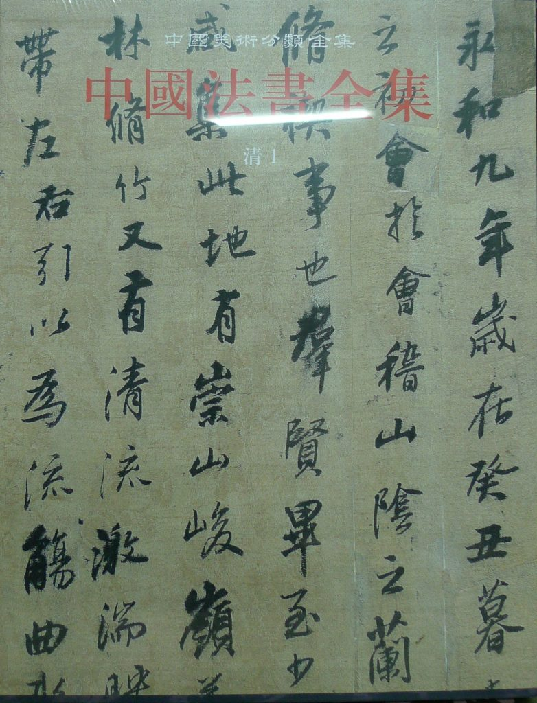 中國法書全集清1