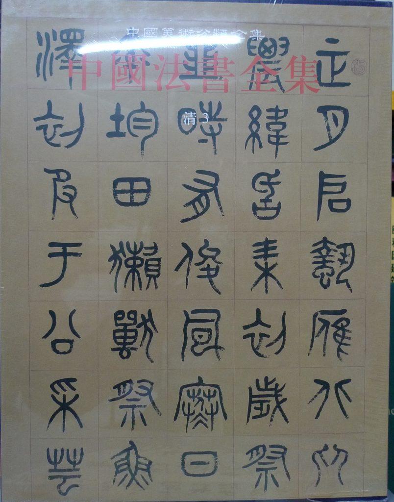 中國法書全集清3