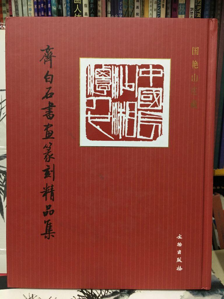 齊白石書畫篆刻精品集