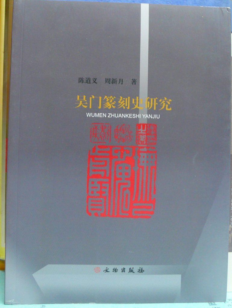吳門篆刻史研究