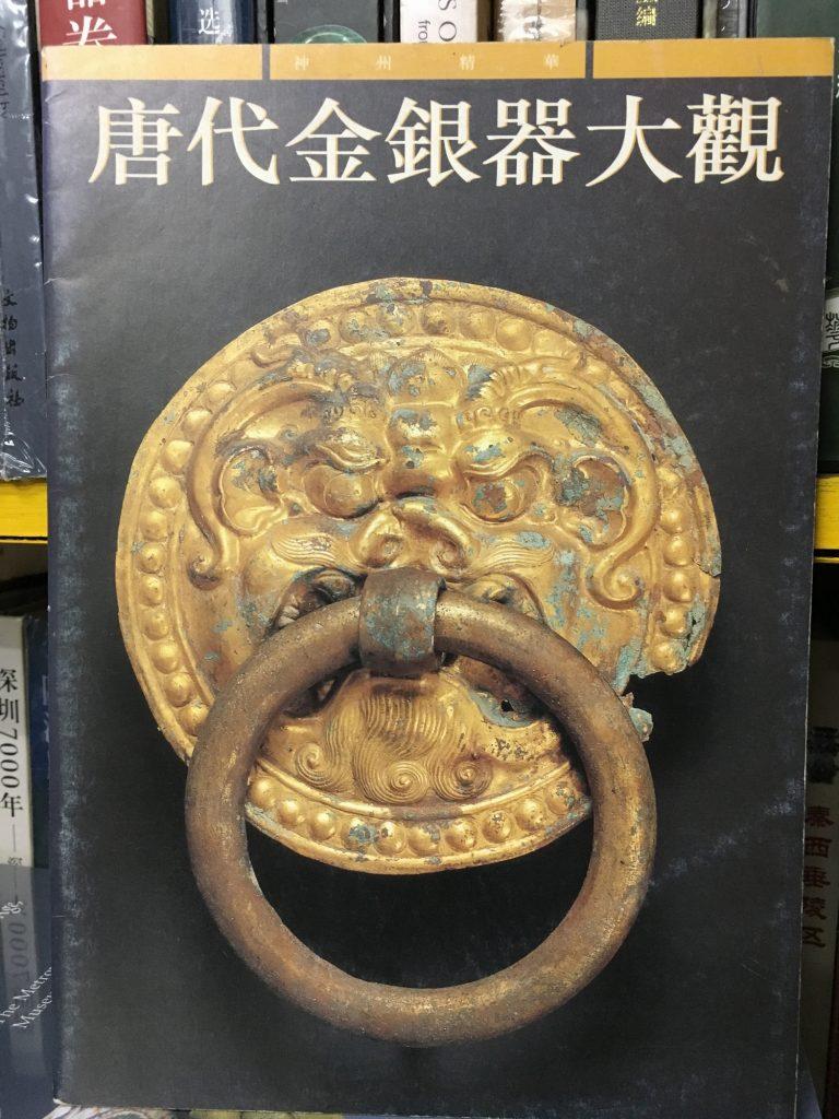 唐代金銀器大觀