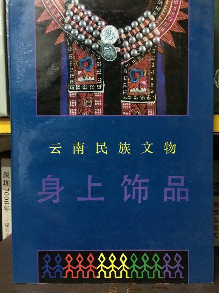 雲南民族文物-身上飾品