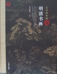 蘇州博物館藏明清書畫