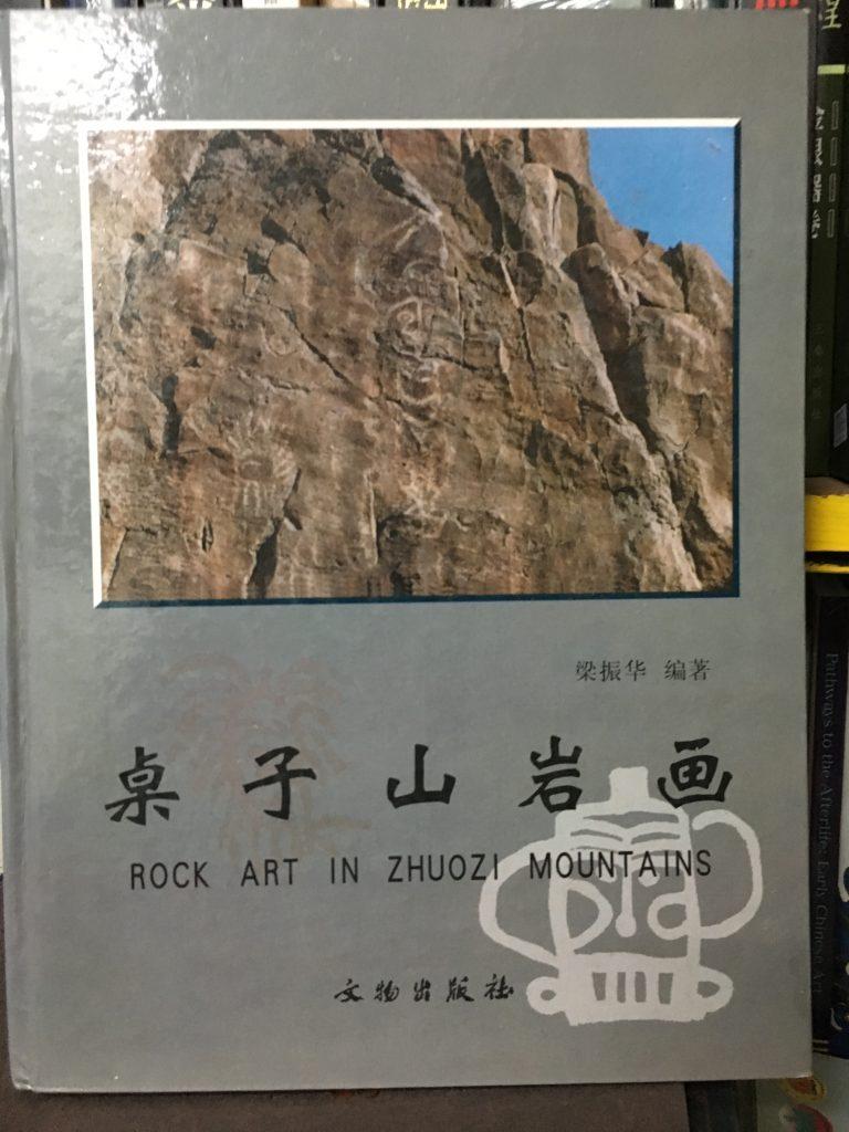 桌子山岩畫