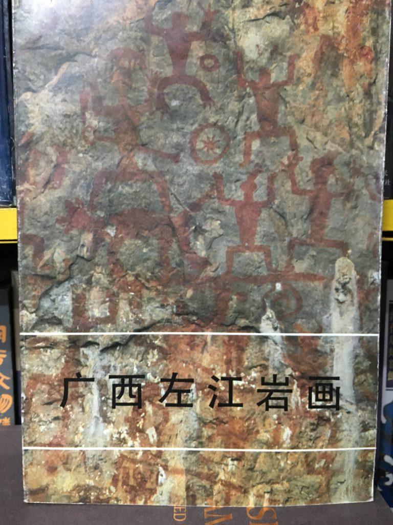 廣西左江岩畫